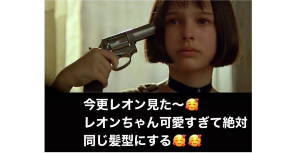 """映画「レオン」を""""""""絶対""""""""に1分も観てなさそうで好きwww"""