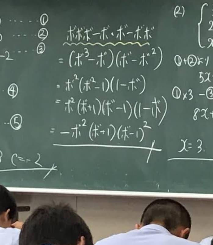 【ボボボーボ・ボーボボ】うちの学校変な授業してる