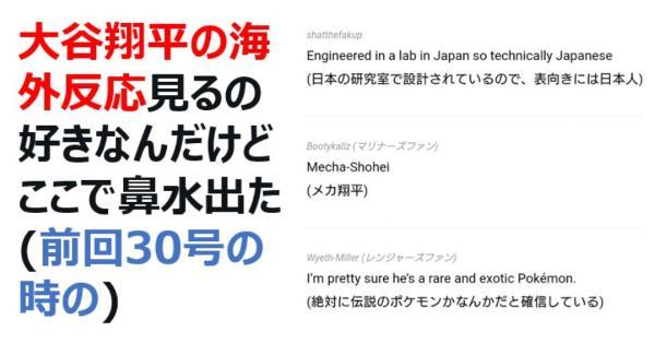 大谷翔平選手に対する海外の反応が面白すぎるwww