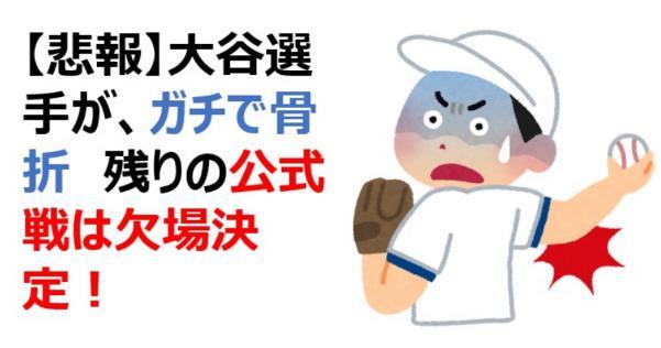 【悲報】大谷選手が骨折!残りの公式戦は欠場決定!