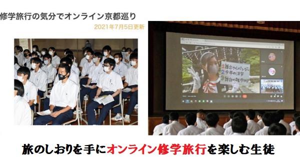 京都へのオンライン修学旅行が全然楽しんでるように見えない件www