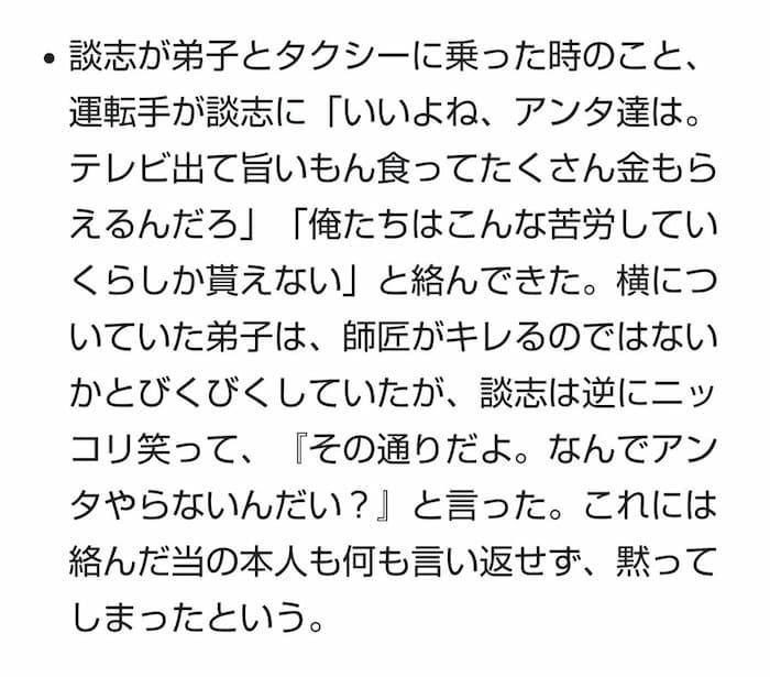 立川談志さんがタクシー運転手に絡まれた時の対応が核心を突いてると話題に!