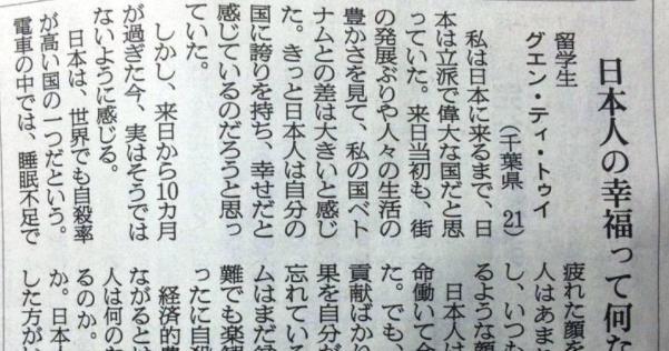 「日本人の幸福って何なの?」ベトナム人留学生の新聞への寄稿が考えさせられる。