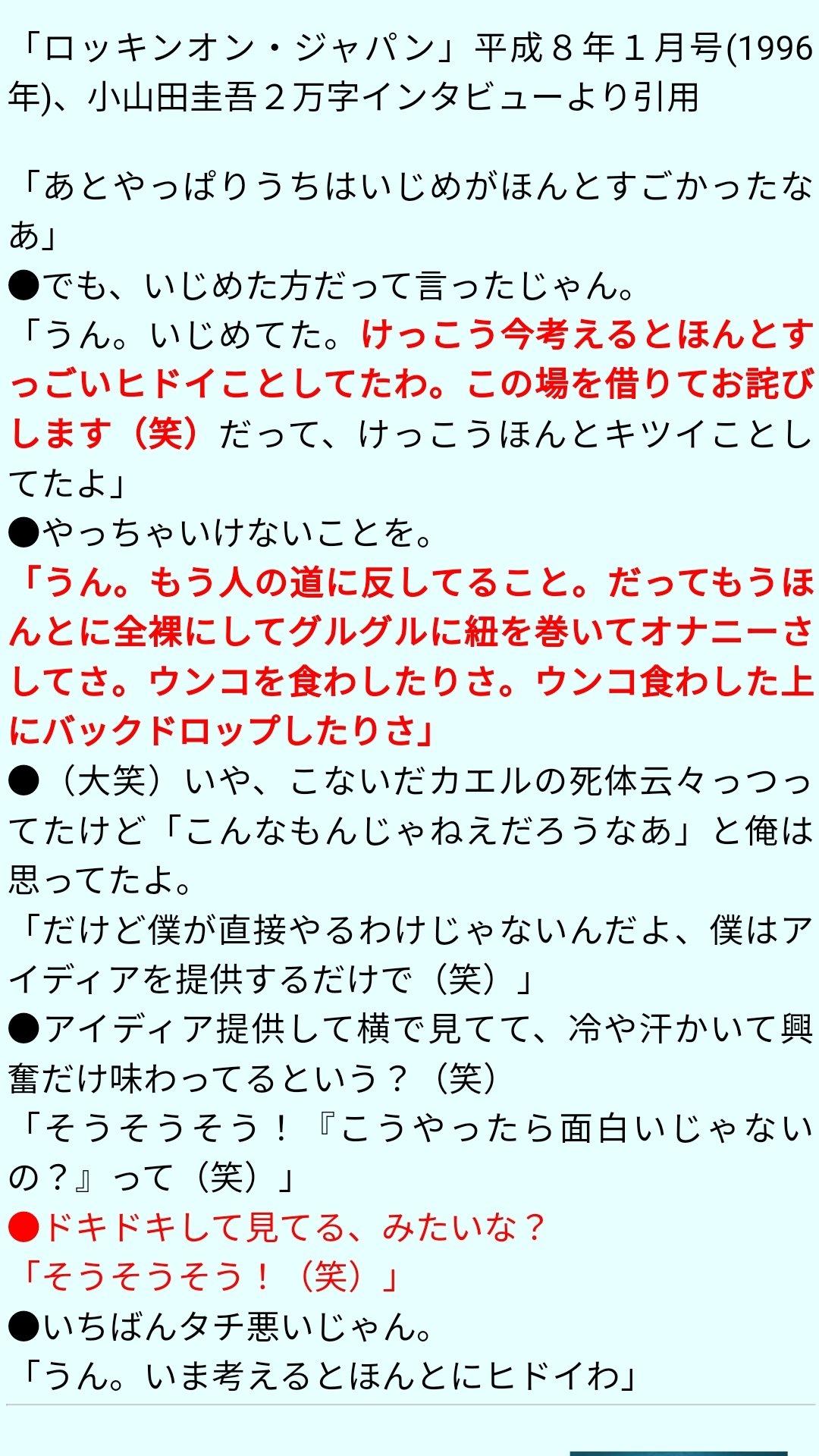 オリンピックの楽曲担当の小山田圭吾さんが昔のいじめで炎上!知的障害のある同級生にプロレス技かけウンコ食べさせる暴挙・・・