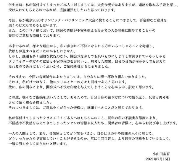 オリンピックの楽曲担当の小山田圭吾さんが昔のいじめで炎上!知的障害のある同級生にプロレス技かけウンコを食べさせる凄惨さ・・・