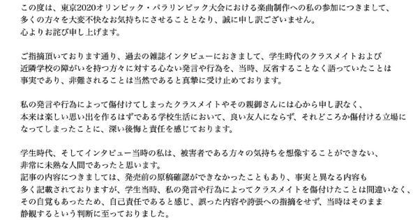 小山田圭吾氏、イジメ報道を受けてTwitterに謝罪文を掲載するもネットの反応は否定的・・・・【全文書き起こし】