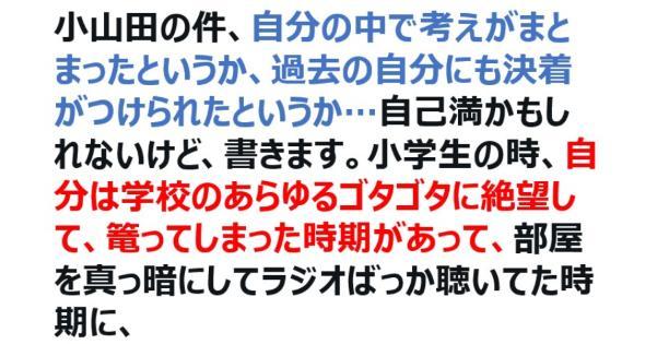 「過去の自分にも決着がつけられた」小山田圭吾ファンだった人がいじめ問題を総括した投稿に反響多数!