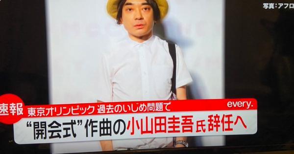 東京オリンピック開会式作曲担当の小山田圭吾氏、辞任する意向!後任者は誰に!?