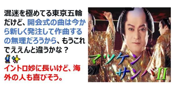 小山田圭吾の後任めぐり大喜利状態も開会式の曲に「マツケンサンバⅡ」の待望論が浮上!