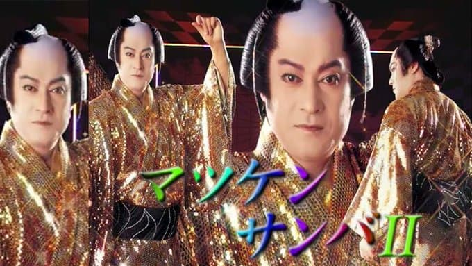 小山田圭吾の後任めぐり大喜利状態も「マツケンサンバⅡ」の待望論が浮上!