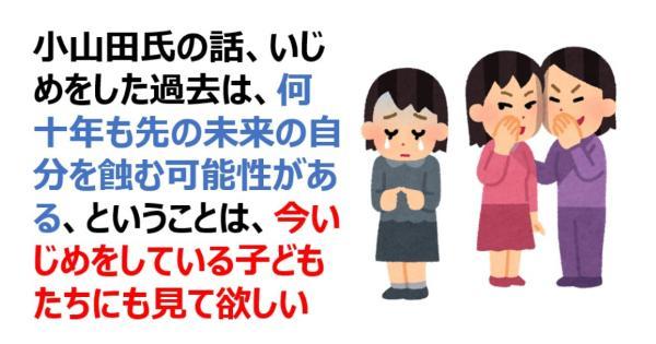 小山田氏の話、いじめをした過去は、何十年も先の未来の自分を蝕む可能性がある