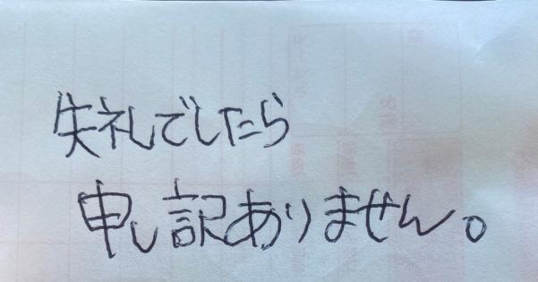 【ラブレター?】定食屋で女性店員から手紙をもらった結果、まさかの展開に!