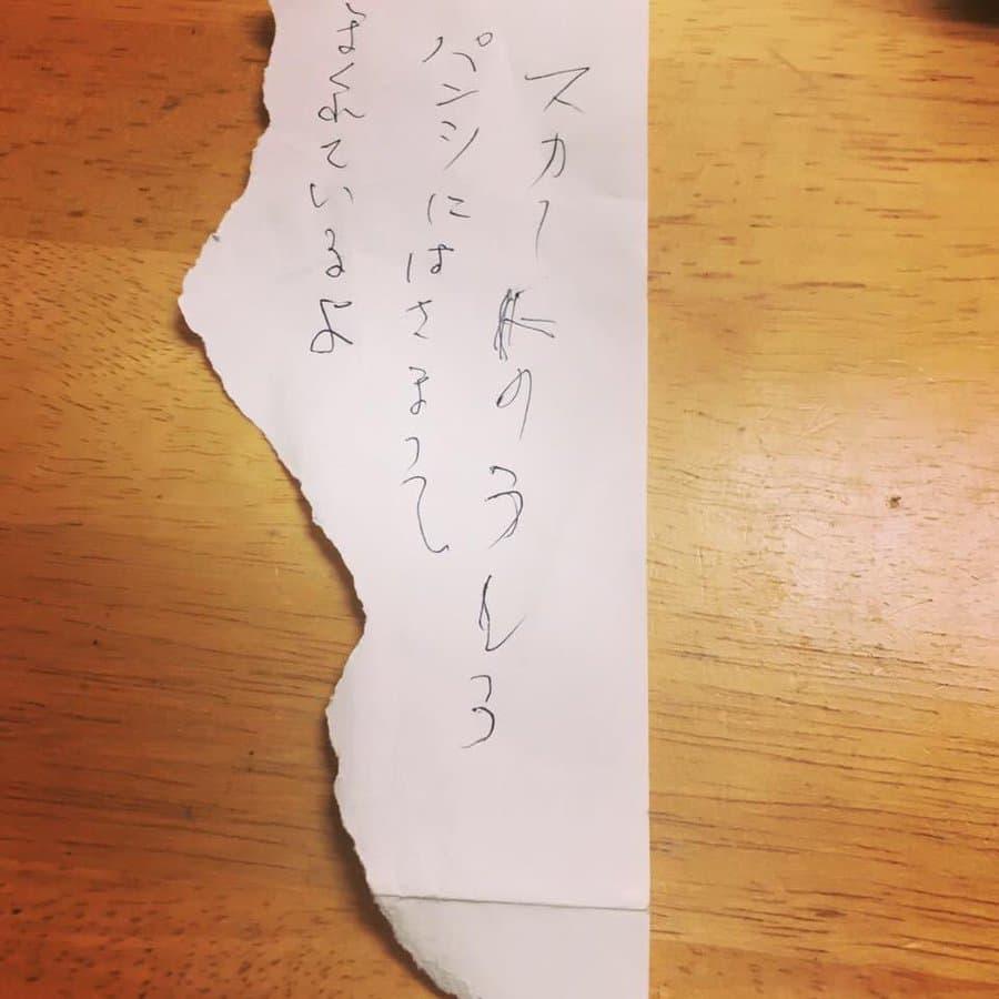 【ラブレター?】定食屋で女性店員から手紙をもらった結果