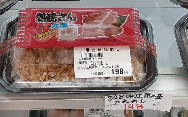 高専の購買部の蒲焼さん太郎付きの土用のたれめしが酷いwww