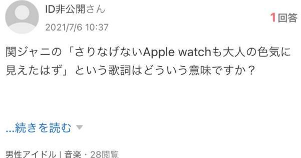 関ジャ二のズッコケ男道の歌詞で「さりげないApple watchも大人の色気に見えたはず」という歌詞はどういう意味ですか?