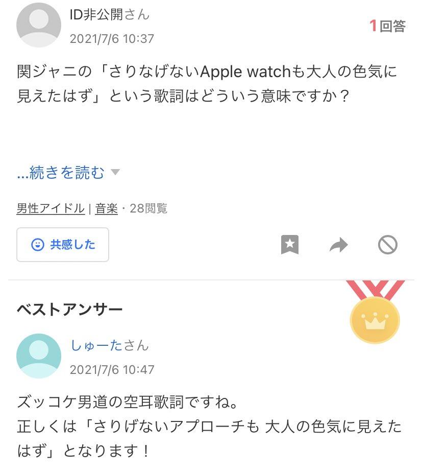 関ジャ二のズッコケ男道の歌詞で「さりげないApple watchも大人の色気に見えたはず」という歌詞はどういう意味ですか?(Yahoo知恵袋)