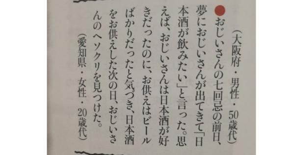 JAFの会報誌に載ってたおじいさんの怪談が面白いwww