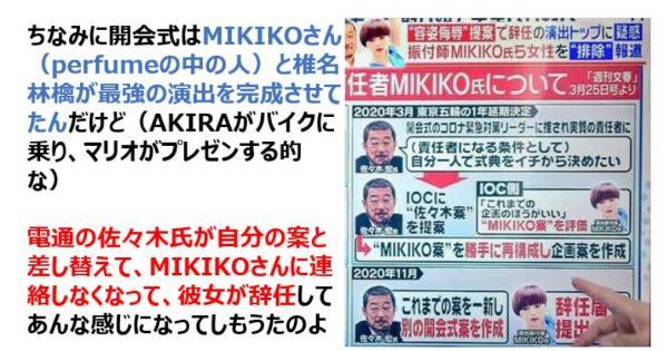 オリンピック開会式はMIKIKOさんと椎名林檎がAKIRAがバイクに乗り、マリオがプレゼンする的な最強の演出を完成させてたんだけど・・・