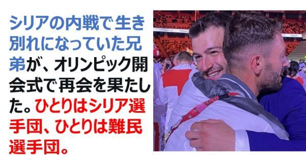 シリアの内戦で生き別れになっていた兄弟が、オリンピック開会式で再会を果たしていた