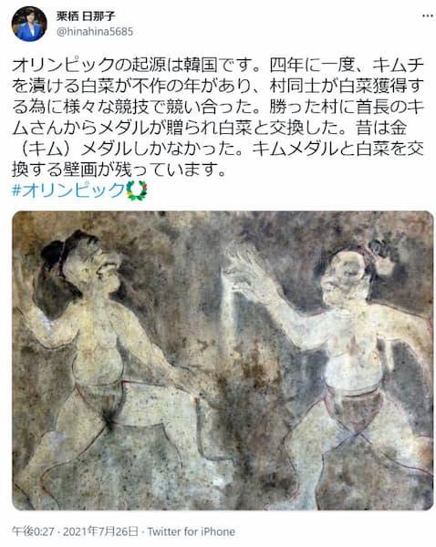 オリンピックの韓国起源説がついに提唱されてしまうwww
