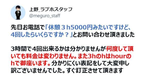 【ラブホの上野さん】先日お電話で「休憩3h5000円みたいですけど、4回したらいくらですか?」とお問い合わせ頂きました