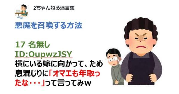 悪魔を召喚する方法【2ちゃんねる迷言】