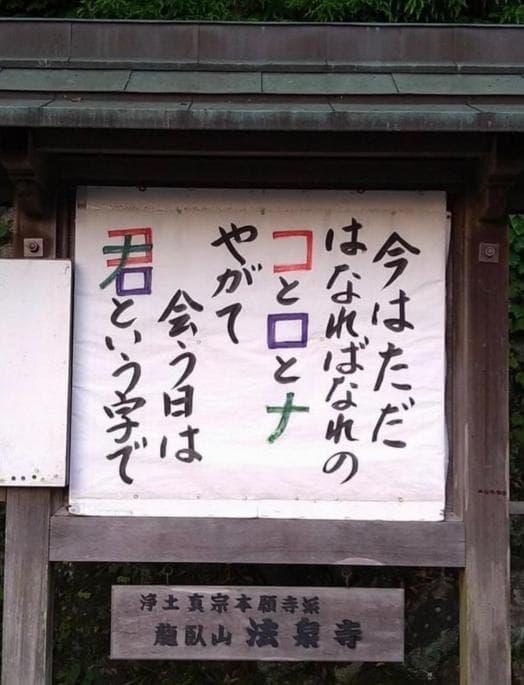 龍臥山法泉寺の掲示板の格言がユニークで面白い!