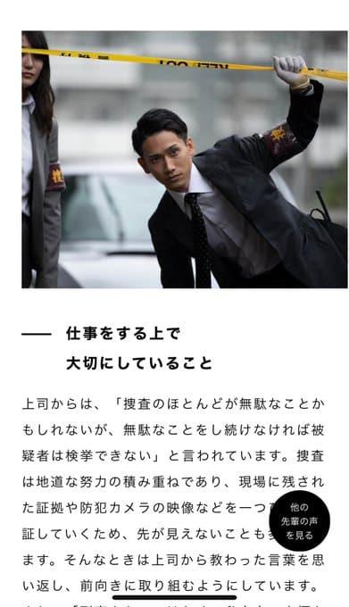 警視庁採用サイトの「先輩の声」での現役警察官が俳優並みにイケメンすぎる!