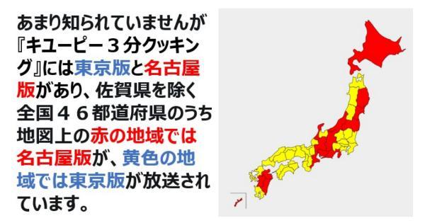 『キユーピー3分クッキング』は東京版と名古屋版があることが判明!