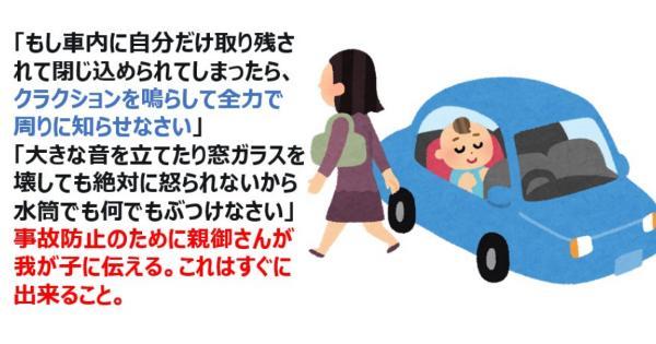 「もし車内に取り残されて閉じ込められたら、クラクションを鳴らして周りに知らせなさい」事故防止のために親御さんが我が子に伝えることが重要