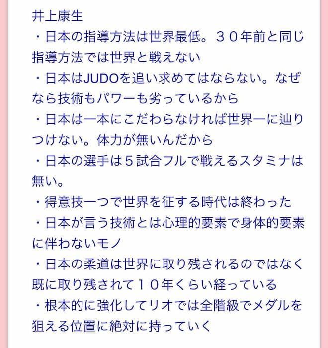 日本柔道を復活させた井上康生監督が9年前の監督就任時に語った言葉が素晴らしい!