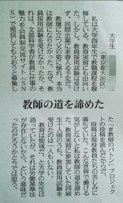 「教師の道を諦めた」とある大学生の新聞への投稿に反響多数!