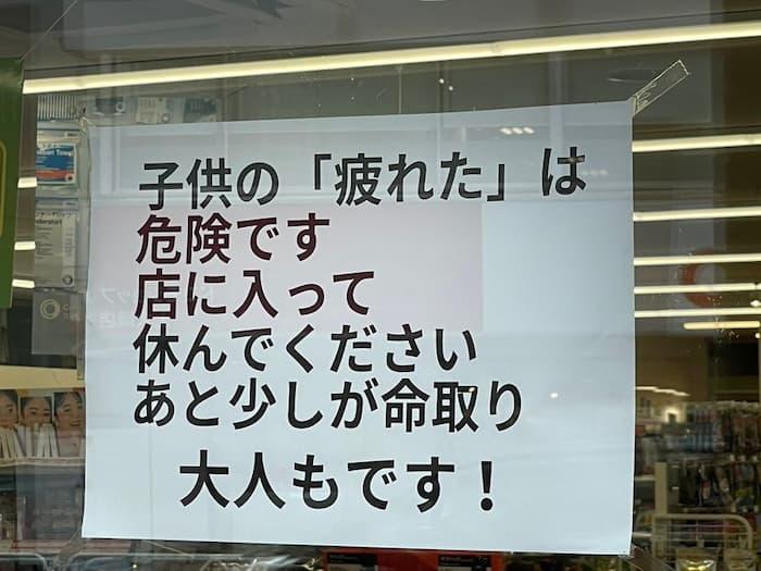 子供の「疲れた」は危険です。店には行って休んでください。あと少しが命取り。大人もです!