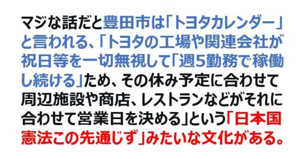 豊田市は「トヨタカレンダー」と言われる「日本国憲法この先通じず」みたいな文化がある