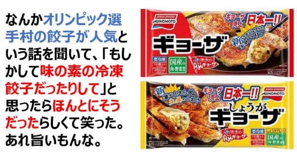 オリンピック選手村の餃子が人気という話を聞いて、「もしかして味の素の冷凍餃子だったりして」と思ったら・・・