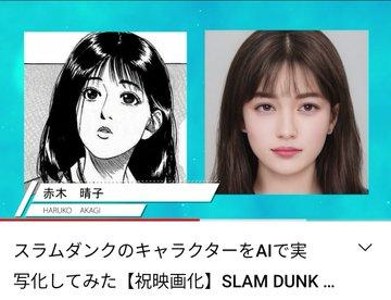 AIでスラムダンクのキャラクターを実写化したら凄かった!