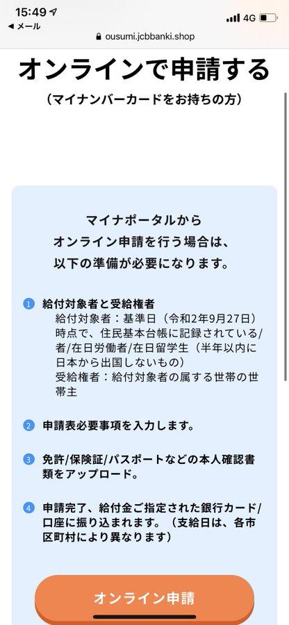 【拡散希望】二回目特別定額給付金という偽サイトに誘導する詐欺メール注意!