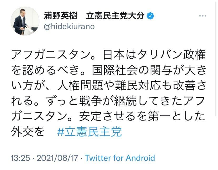 立憲民主党・浦野英樹氏「アフガニスタン。日本はタリバン政権を認めるべき」と投稿→その後こっそり削除