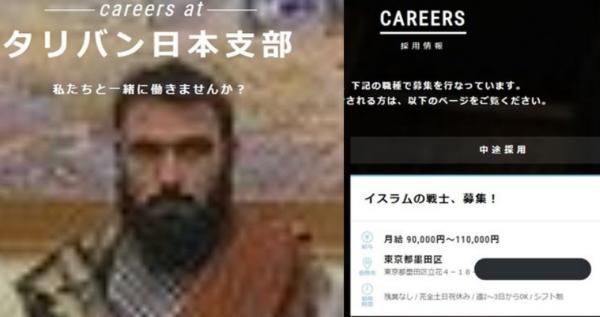 【イスラムの戦士募集!】タリバン日本支部の求人募集がされてしまうwww