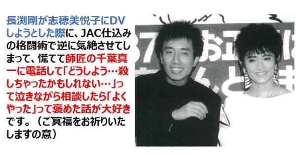 長渕剛が志穂美悦子にDVしようとした際に、JAC仕込みの格闘術で逆に気絶させてしまって・・・