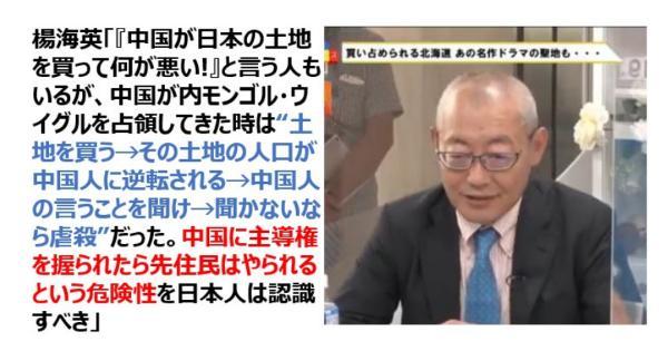 「中国に主導権を握られたら先住民はやられるという危険性を日本人は認識すべき」内モンゴル出身の楊海英さんが注意喚起!