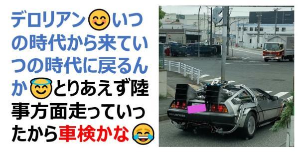 デロリアンが日本の道路で目撃される!いつの時代から来ていつの時代に戻る?