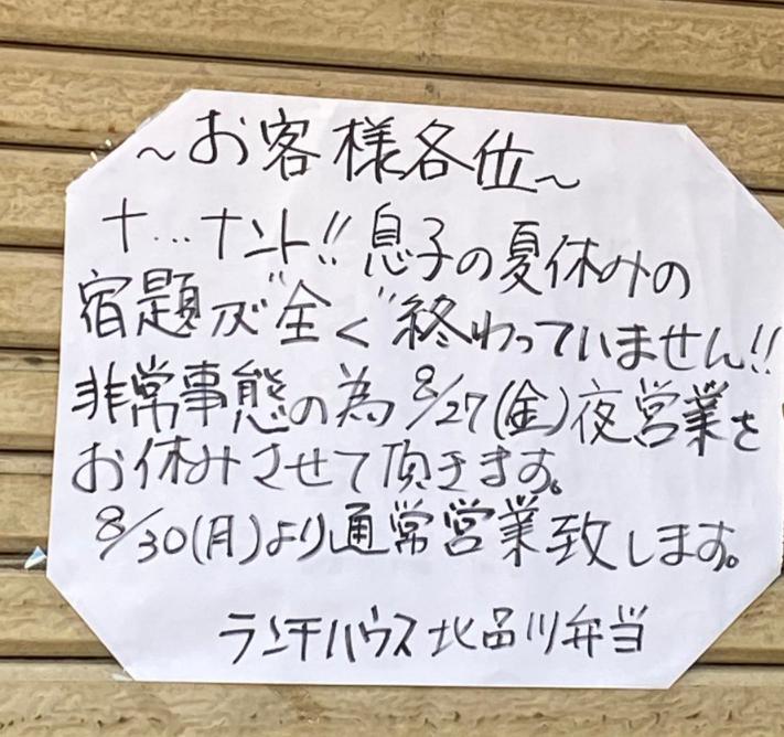 「息子の夏休みが終わっていないためお休みします」お弁当屋さんの休業貼り紙が面白い!