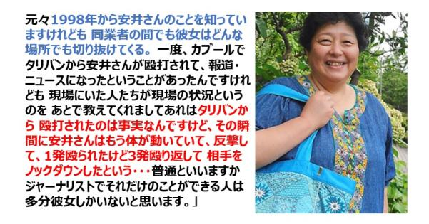 アフガニスタンから一人だけ脱出できた安井浩美さんが強すぎる件ww