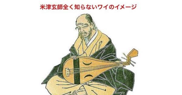 米津玄師を全く知らないワイのイメージ【2ちゃんねる名言】