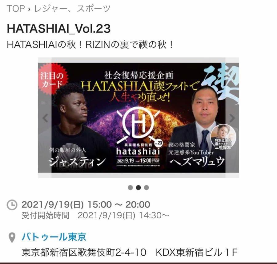 迷惑系YouTubeRへずまりゅう、格闘家デビュー!9/21HATASHIAIにて!