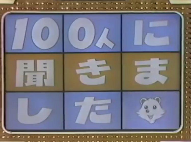 これがわかったら「昭和50年代生まれ」懐かし画像60選