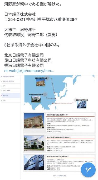 河野太郎氏の父親と弟が中国に3つの子会社を持つ日本端子の大株主と社長を務めていたことが判明!