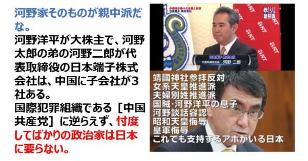 【親中派!?】河野太郎氏の父親と弟が中国に利権のある3つの子会社を持つ日本端子の大株主と社長を務めていたことが判明!