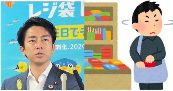 小泉進次郎推進のレジ袋有料化で万引被害が深刻!旭のスーパー「被害数倍に」